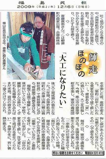 民報記事.jpg