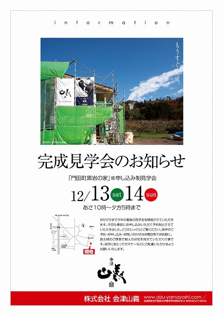 A4-kuroiwa.jpg